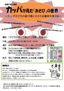 150306あまのチラシ(赤)_01