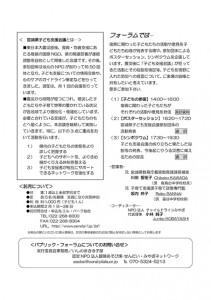 国連防災会議_チラシ(裏)修正_01