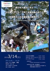 国連防災世界会議 チラシ(表)_02